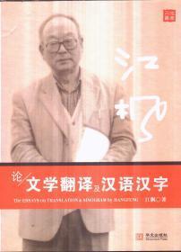 江枫论文学翻译及汉语汉字