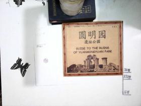【圆明园遗址公园】北京手绘旅游地图·典藏版