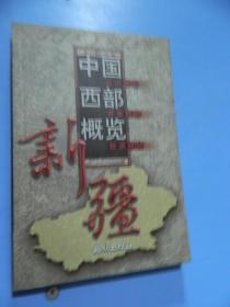 中国西部概览.新疆