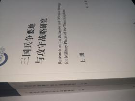 三国兵争要地与攻守战略研究 全二册--- 国家社科基金后期资助项目
