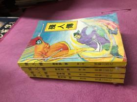 残人传 (全四册)