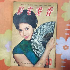 香港电影 第十期