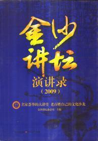 金沙讲坛演讲录 2009
