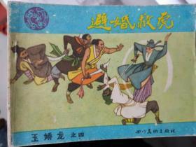 《避婚救虎 玉娇龙之四》