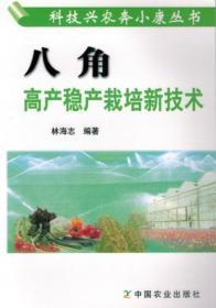 八角种植技术书籍 八角高产稳产栽培新技术