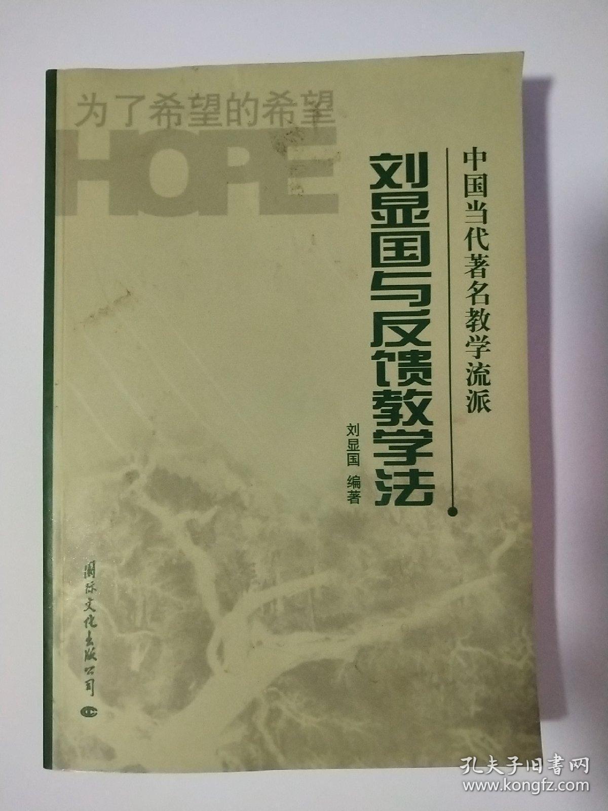 刘显国与反馈教学法