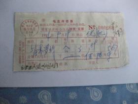 国营城北综合商店销货发票一枚【有毛主席语录 编号000660】
