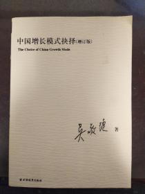 中国增长模式抉择(增订版) (w)