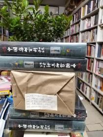 中国集邮百科知识续集(新版)