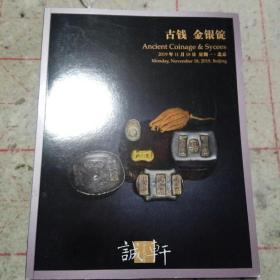 北京诚轩拍卖2019秋 古钱 金银锭  带书签