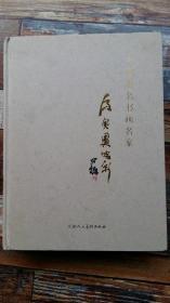 中国著名书画家为奥运喝彩(51位当代书画家作品和简历)