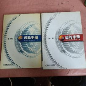 齿轮手册(第2版)(上下册)2册全