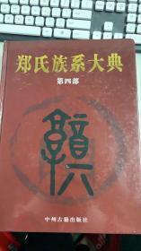郑氏族系大典(第四部)【精装、16开】1版1印