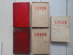 《毛泽东选集》1-5,五卷全,混装拼套本,品不好,详见图片及描述