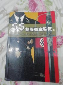 SS制服徽章鉴赏上册