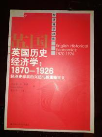 英国历史经济学:1870-1926——经济史学科的兴起与新重商主义   (w)