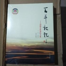 百年记忆——河南文史资料大系