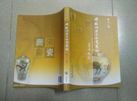 神秘的唐宋彩瓷艺术