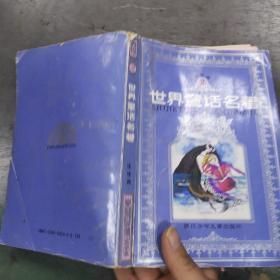 连环画  世界童话名著2