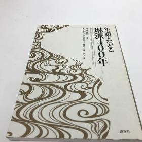 日本 琳派400年 年谱でたどる 河野元昭编辑