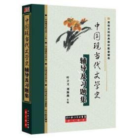 中国现当代文学史辅导及习题集 崇文书局 刘海燕 9787540312152