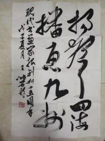 王冰石书法《扬声四海播惠九州》