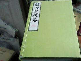 醴源芝根集  线装3册雕版精印 套色 95品 外盒下角有点磨损