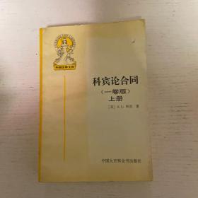 科宾论合同(上)