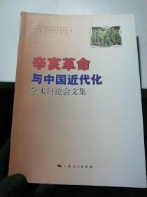 辛亥革命与中国近代化  学术讨论会文集