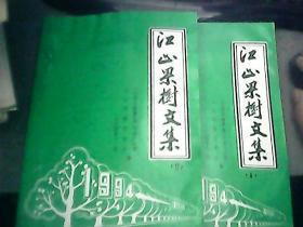 江山果树文集 1、2册  两本合售