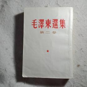 毛泽东选集 竖排版 第二卷