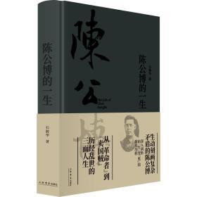 新书--陈公博的一生(精装)