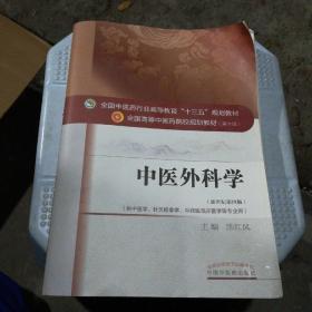 中医外科学(第十版)(新世纪第四版)