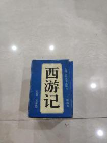 西游记 绘画本【全一函20册】