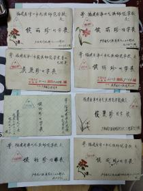 文革信封 8枚合售(盖免费军事邮件戳)