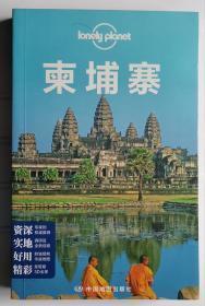《柬埔寨》孤独星球旅行指南