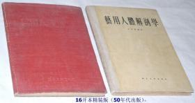 50年代老画册:《艺用人体解剖图、艺用人体解剖学》16开本精装版2本(美术画画用,西南人民出版社1952年1版1印、朝花美术出版社1957年1版3印).