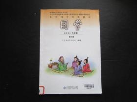 小学国学经典教材 国学 第六册【有笔迹】