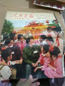 人民画报 (1976.7)