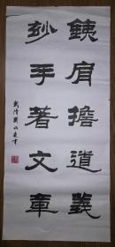 印刷品:刘炳森隶书《铁肩担道义 妙手著文章》