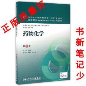 药物化学(第八版 人卫八版8版) 尤启冬 人民卫生出版社