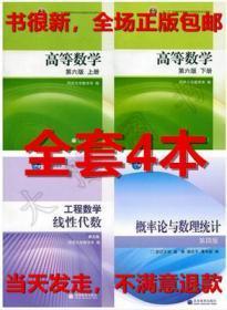 高数同济第六版 线性代同济第五版 概率论浙大四版 数学考研