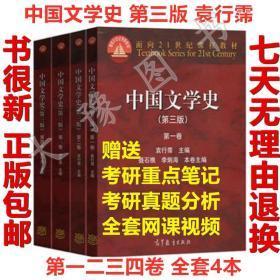 中国文学史袁行霈 第三版 第3版 第1234卷 考研辅导 高教社
