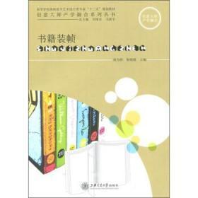 正版 书籍装帧 钱为群 靳晓晓 上海交通大学出版社