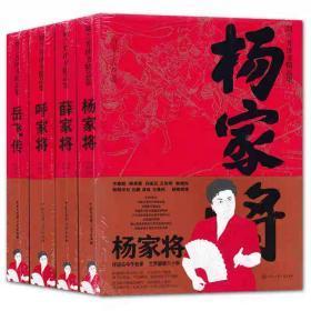 刘兰芳评书精品集  《岳飞传》,《杨家将》,《呼家将》,《薛家将》全四册