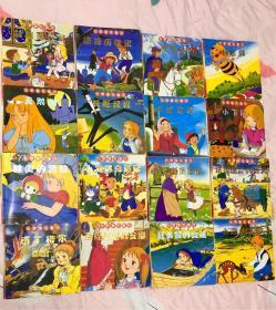 世界著名童话 小型本 全集16册