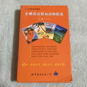 企鹅英语简易读物精选(上.一)共14册