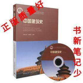 中国建筑史(第七版7版) 潘谷西 中国建筑工业出版社