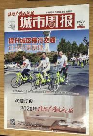 潍坊广播电视报·城市周报 2019年第42期 国内统一刊号 CN37-0071  总第1617期 本期52版