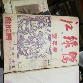 东北解放区期刊《鸭绿江》。1948年第2卷1---6(缺3).1948年第3卷1--6全。即1948年1月----12月。